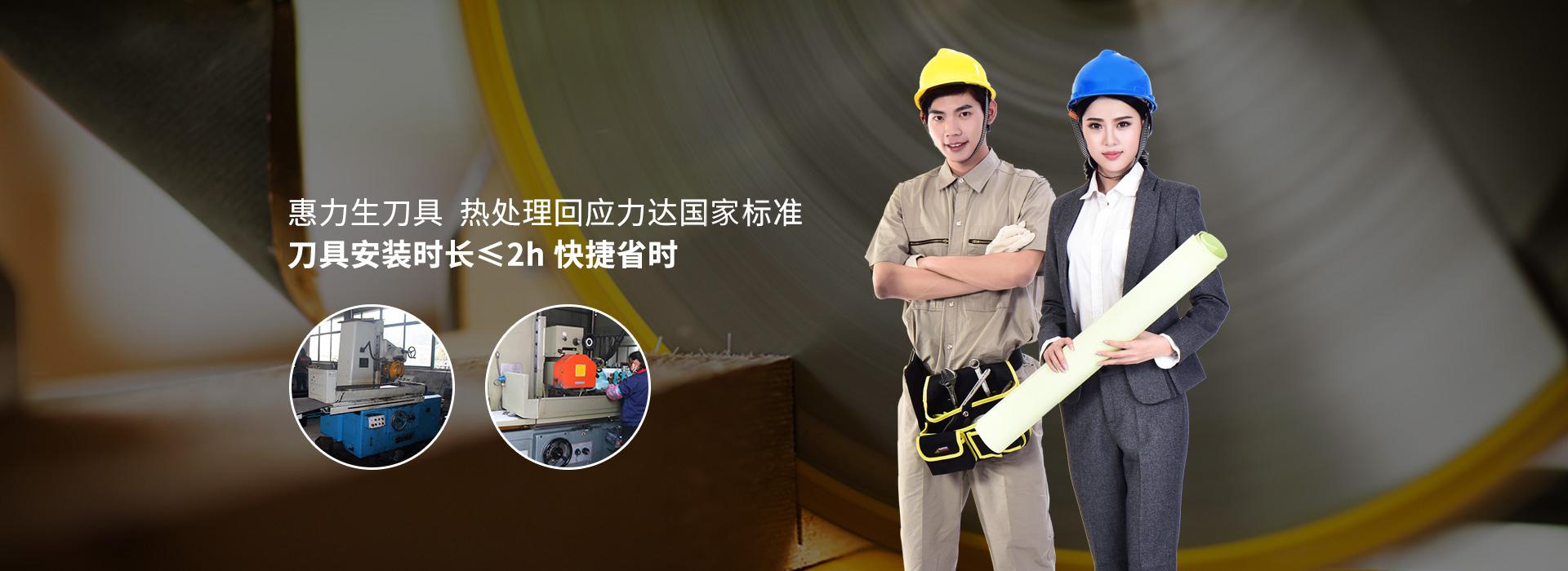 惠力生刀具  热处理回应力达国内外标准  刀具安装时长≤2h 快捷省时
