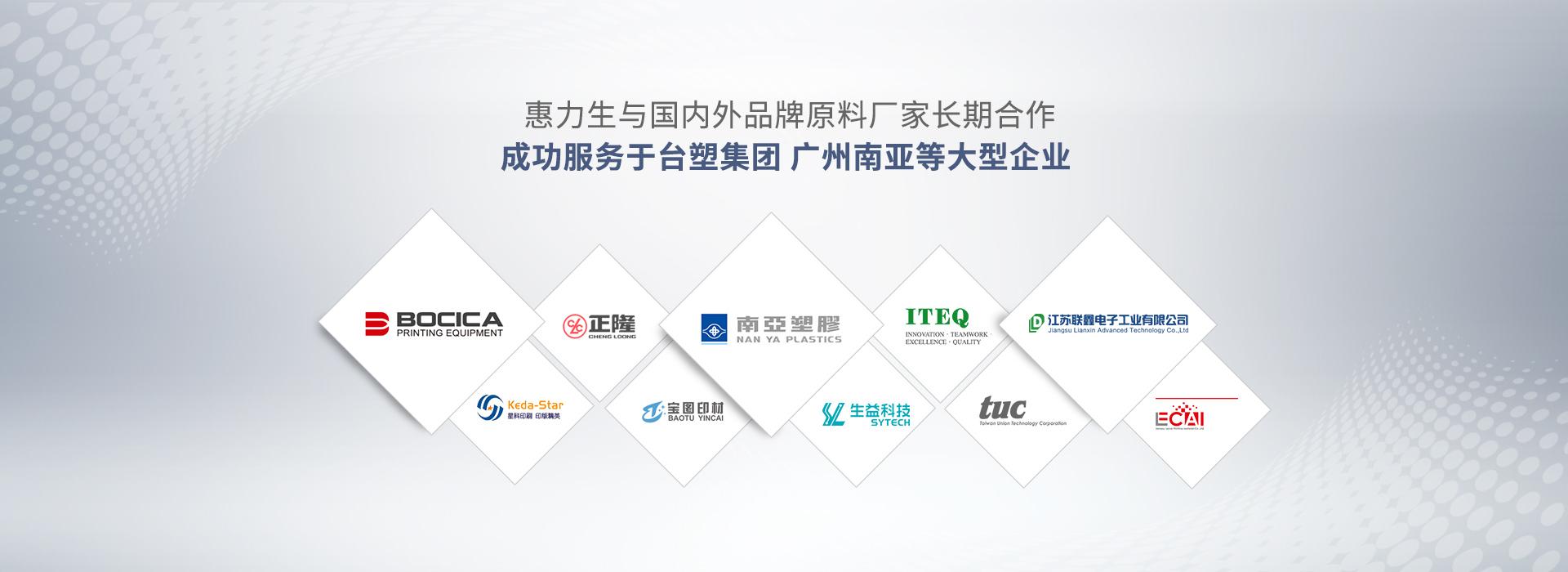 惠力生与国内外品牌原料厂家长期合作 成功服务于台塑集团、广州南亚等大型企业
