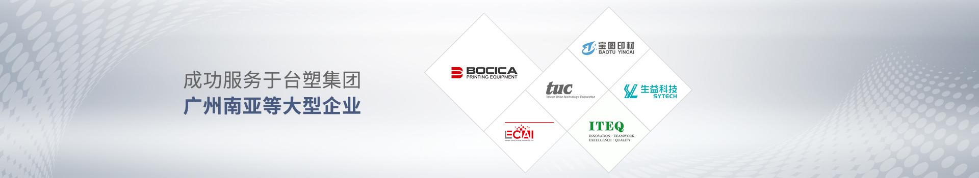 惠力生成功服务于台塑集团、广州南亚等大型企业
